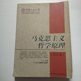 马克思主义哲学原理(合订本)