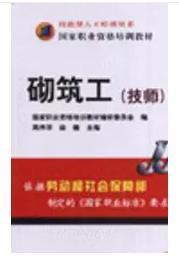 砌筑工(技师) 机械工业出版社