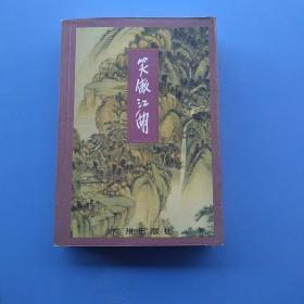 《笑傲江湖(新版)金庸作品集》
