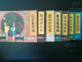 沈阳故宫传说(全7册)64开