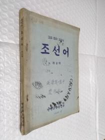 高级中学课本 朝鲜语(第二册)朝鲜文