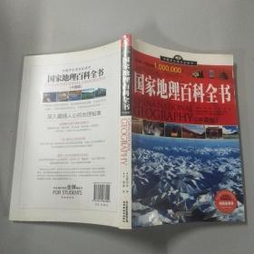 国家地理百科全书:中国版