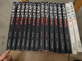 凡人修仙传(7.9-22)15本合售
