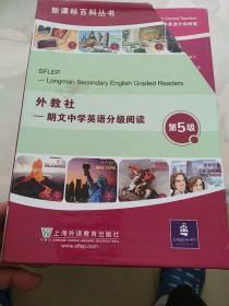 外教社朗文中学英语分级阅读(第5级)(盒装本)