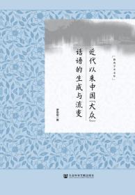 """近代以来中国""""大众""""话语的生成与流变       罗崇宏 著"""