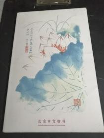 北京文物局印宣纸