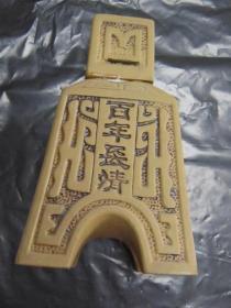 百年长清老酒瓶(山东省早期的,古钱币造型,造型精美)无任何