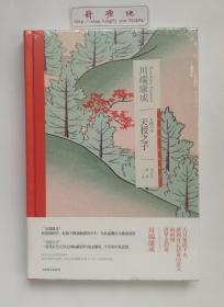 天授之子 诺贝尔文学奖得主川端康成作品系列 精装 塑封 一版一印