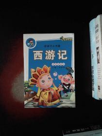 最受中国少儿欢迎的经典童话 西游记