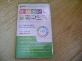 2015版PASS图解速记6R:高中生物(第2次修订)