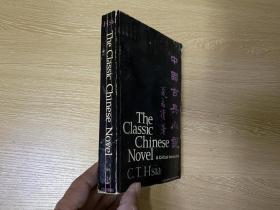 (1968年老版书)The Classic Chinese Novel 夏志清《中国古典小说》英文原版,评论 红楼梦、西游记、儒林外史等,和《中国现代小说史》一样精彩