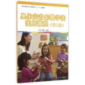 奥尔夫音乐教学法实用教程