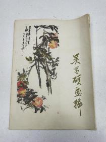 吴昌硕画辑(活页13幅12张全)78年6月一版一印