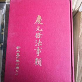 庆元条法事类