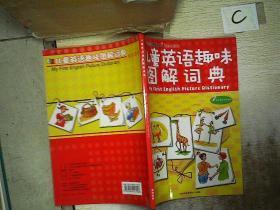 儿童英语趣味图解词典..