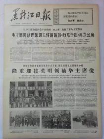 《黑龙江日报》第3616期1976年12月12日老报纸