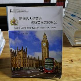 新通达大学英语视听英国文化概况