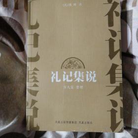 礼记集说+诗集传+书集传(三册合售)