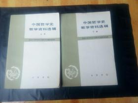 中国哲学史教学资料选辑  (上下)