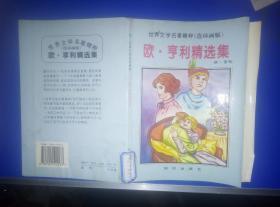 世界文学名著精粹连环画版:欧.亨利精选集