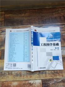 工程图学基础(第2版)【内有笔迹】