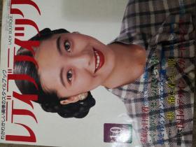 日文原版服装杂志 1989 237