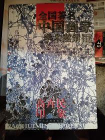 全国著名中国画家学术邀请展_高卉民印象