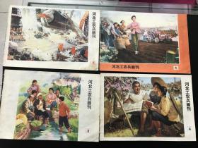 《河北工农兵画刊》1976年1-11期(10--11是合刊) 缺第12期、无增刊。私藏书籍