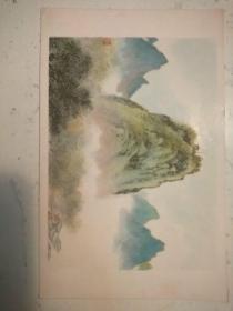 307。老画片1960年。独秀峰。胡佩衡作。上海人民美术出版社。15*9.5cm