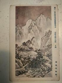309。日本明信片50年代。第11回文部省美术展览会作品。朝鲜金刚山四题。其四。高岛北海笔。14*9cm