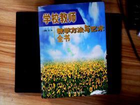 学校教师教学方法与艺术全书