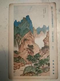 312。日本明信片50年代。第11回文部省美术展览会出品。朝鲜金刚山四题。其二。高岛北海笔。14*9cm