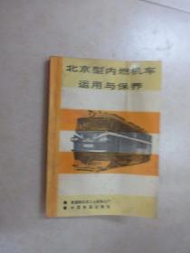 北京型內燃機車運用與保養