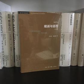 学术前沿:规训与惩罚(修订译本)