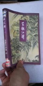 笑傲江湖 一 金庸作品集 28