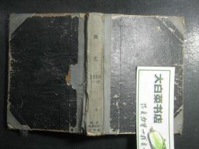 曲艺 1958.7-12期 合订本(46115)