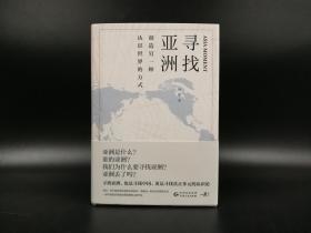 孙歌先生签名 《寻找亚洲:创造另一种认识世界的方式》(一版一印)