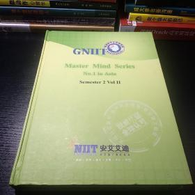GNIIT Master Mind Series NO .1 in Asia Semester 2 Vol II(博睿软件工程师课程 亚洲第一(第二学期)卷 II)