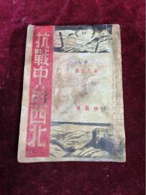 1938年初版/杨盈先生著作==抗战中的西北