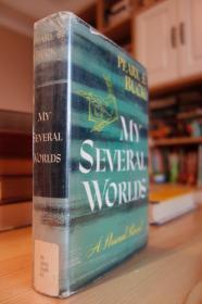 1954年版 赛珍珠的自传 My several worlds . A personal record