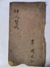 神人替代,新录造人凤凰记,完整1册抄本18筒子页,原件出售