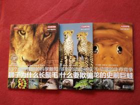 恐龙的史前巨蛙 : 56场惊心动魄的生存竞争+猎豹为什么要欺骗:43个惊世骇俗的动物秘辛+狮子为什么长鬓毛:65个惊奇怪异的科学新知(3本合售)