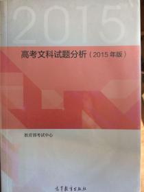 高考文科试题分析 : 2015年版