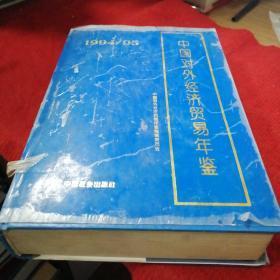 中国对外经济贸易年鉴1994/95