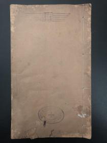 民国大珍《苦水诗存 留春词》顾随著,周作人题签。1934年仅印500册,白纸原装一册全,半框12.6*8.2厘米,大开本小板心,有两页红印,赏心悦目!