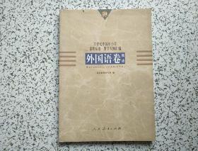 20世纪中国中小学课程标准·教学大纲汇编: 外国语卷.俄语