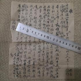 晚清手札一通、宣纸毛笔书写19.7*23厘米