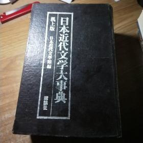 日本近代文学大事典(机上版)
