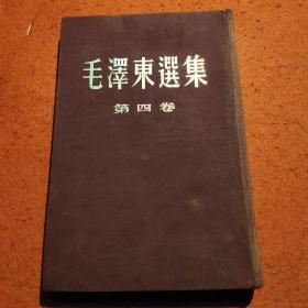 《毛泽东选集》第四卷布面精装。