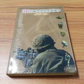 108影响人类的重要战争